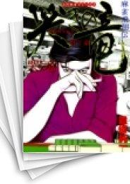 【中古】哭きの竜 (1-9巻) 漫画