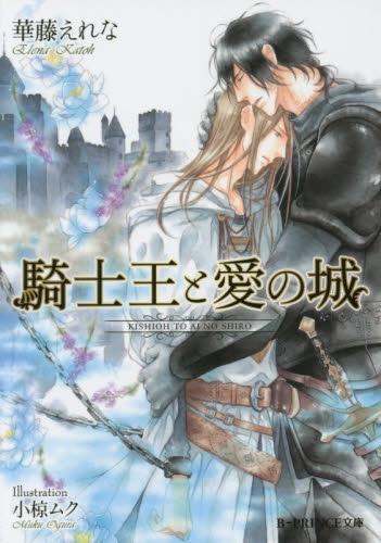 【ライトノベル】騎士王と愛の城 (全 漫画