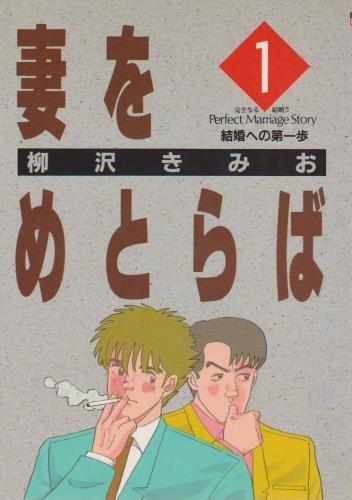 妻をめとらば (1-15巻 全巻) 漫画