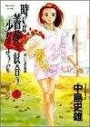 時には薔薇の似合う少女のように 漫画