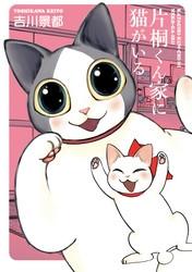 片桐くん家に猫がいる 7 冊セット全巻 漫画