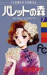 パレットの森 7 冊セット全巻 漫画