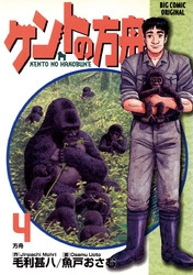 ケントの方舟 4 冊セット全巻 漫画