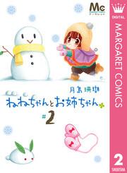 ねねちゃんとお姉ちゃん 2 冊セット全巻 漫画