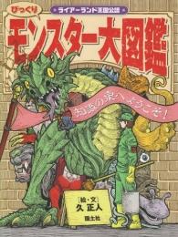 【図鑑】びっくりモンスター大図鑑 知識の泉へようこそ! 漫画