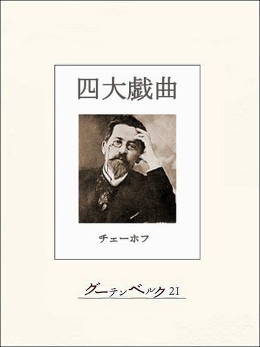 チェーホフ四大戯曲(完全版) 漫画