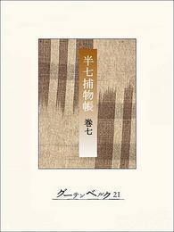 半七捕物帳 【分冊版】巻七 漫画