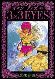 3×3EYES(12) 漫画