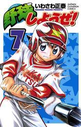 野球しようぜ! 7 漫画