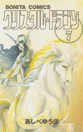クリスタル☆ドラゴン(7) 漫画