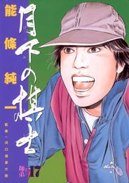 月下の棋士(17) 漫画