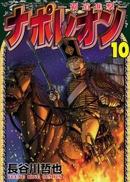 ナポレオン~覇道進撃~(10) 漫画