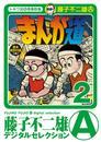 まんが道(2) 漫画