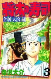 将太の寿司 全国大会編(3) 漫画