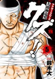 クズ!! ~アナザークローズ九頭神竜男~ 5 漫画