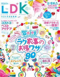 LDK (エル・ディー・ケー) 2015年 6月号 漫画