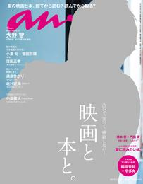 anan (アンアン) 2017年 7月5日号 No.2059 [映画と本と。] 漫画