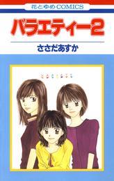 バラエティー 2巻 漫画