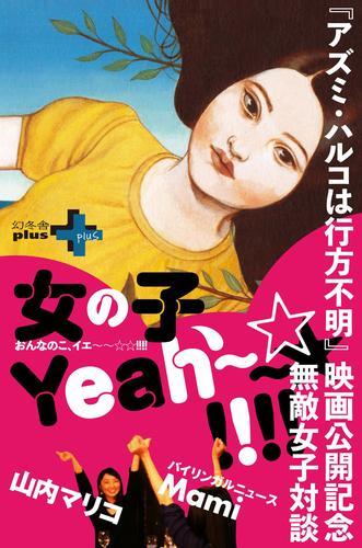『アズミ・ハルコは行方不明』映画公開記念 無敵女子対談「女の子、Yeah~~☆☆!!!!」 漫画
