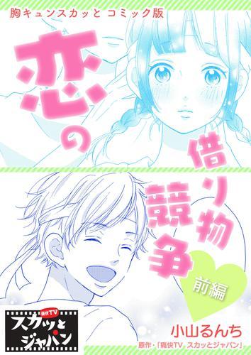 スカッ と ジャパン 漫画