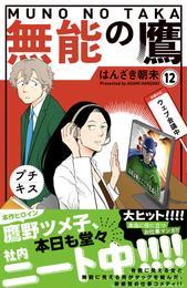 無能の鷹 プチキス 12 冊セット 最新刊まで