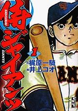 侍ジャイアンツ [文庫版] (1-8巻 全巻) 漫画