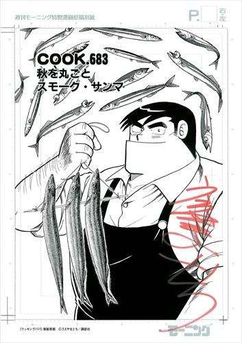 【直筆サイン入り# COOK.683扉絵複製原画付】クッキングパパ 漫画