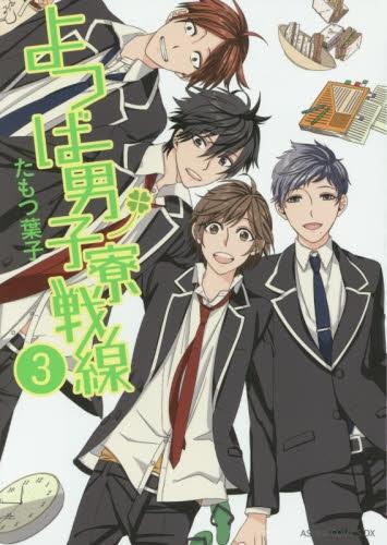 よつば男子寮戦線 (1-3巻 最新刊) 漫画