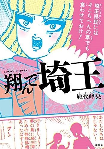 翔んで埼玉 漫画