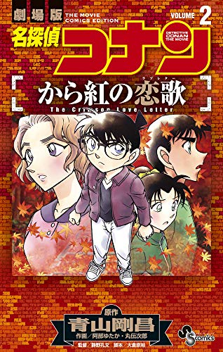 名探偵コナン から紅の恋歌(1巻 最新刊)