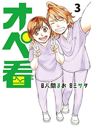 オペ看 (1-3巻 全巻) 漫画
