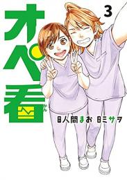 オペ看 (1-3巻 全巻)