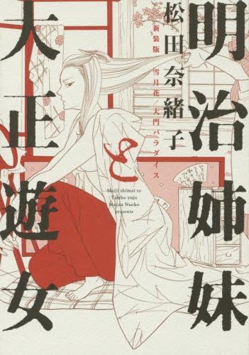 明治姉妹と大正遊女 新装版 雪月花/大門パラダイス 漫画