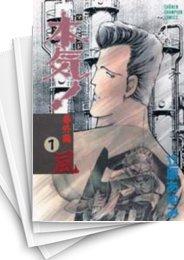 【中古】本気!番外編 (1-3巻) 漫画