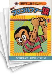 【中古】新版 プロゴルファー猿 (1-22巻) 漫画