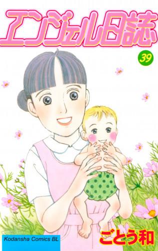 エンジェル日誌 漫画