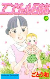 エンジェル日誌 25 冊セット最新刊まで 漫画