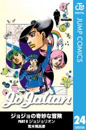 ジョジョの奇妙な冒険 第8部 モノクロ版 15 冊セット最新刊まで 漫画