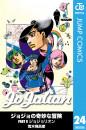 ジョジョの奇妙な冒険 第8部 モノクロ版 21 冊セット最新刊まで 漫画