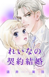 Love Silky Vol.5(分冊) 漫画