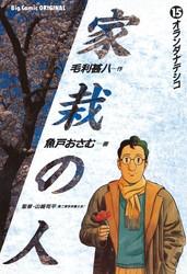 家栽の人 15 冊セット全巻 漫画
