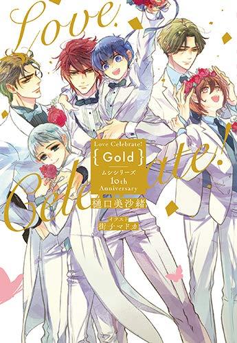 Love Celebrate! -ムシシリーズ10th Anniversary-(全2冊)