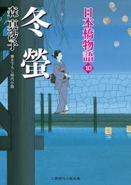 冬蛍 日本橋物語10
