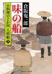 味の船 小料理のどか屋 人情帖9 漫画