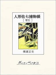人形佐七捕物帳 巻五 漫画
