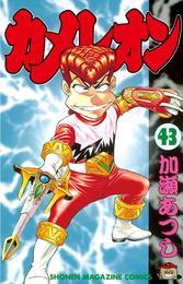 カメレオン(43) 漫画