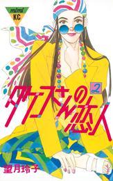 タケコさんの恋人(2) 漫画