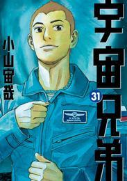 宇宙兄弟(31) 漫画
