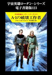 宇宙英雄ローダン・シリーズ 電子書籍版123 A=1の破壊工作者 漫画
