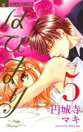 はぴまり~Happy Marriage!?~(5) 漫画